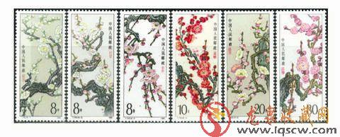 《梅花》邮票