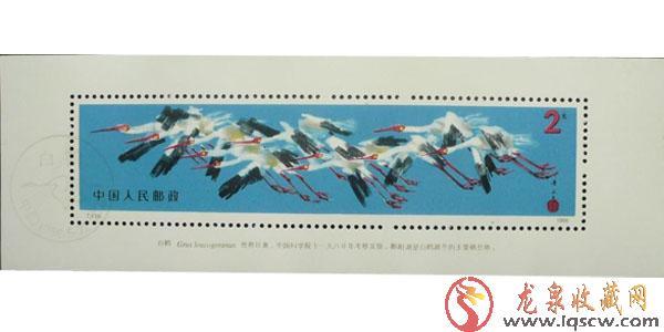 白鹤(小型张)邮票