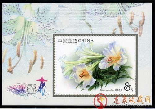 2003-4M 百合小型张邮票