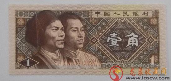 1980年1角纸币