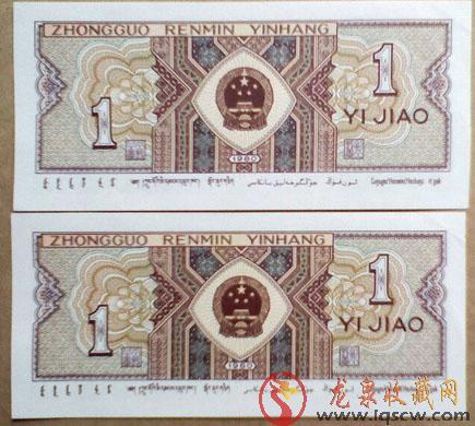 80年1角纸币