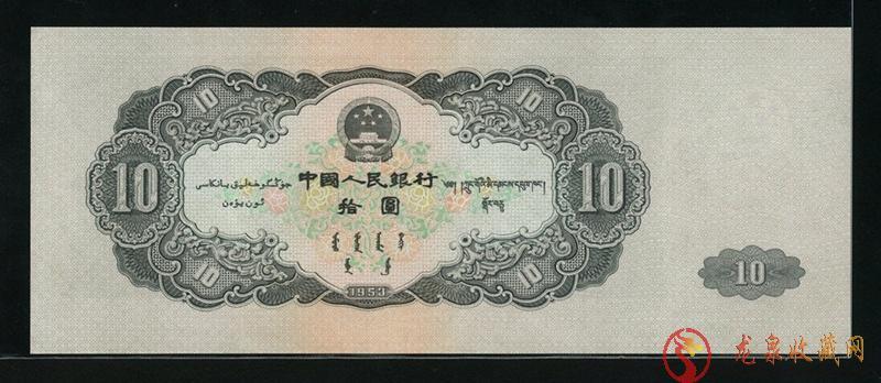 1953年10元人民币