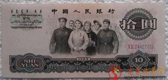 1965年10元人民币