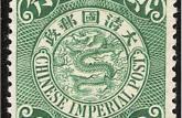 清普1.1大龙薄纸邮票