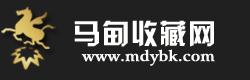 马甸收藏网