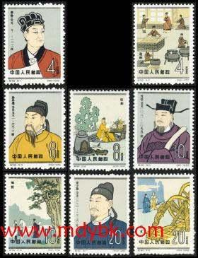 纪92 中国古代科学家(第二组