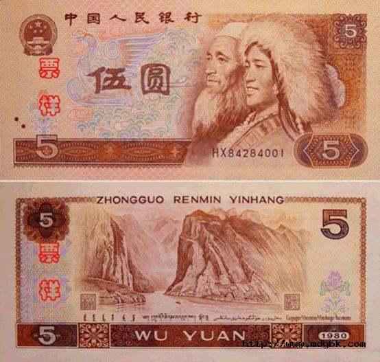 1980年5元人民币稀有冠号