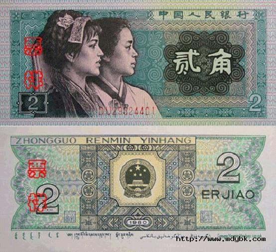 第四套人民币