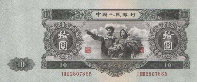 第二套人民币10元,<a href='http://www.mdybk.com/yjwsnsy/' target='_blank'><a href='http://www.mdybk.com/yjwsnsy/' target='_blank'>大黑十</a></a>