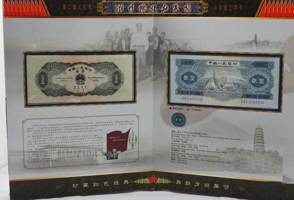 人民币纸币收藏,马甸收藏网