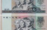 今日回顾与第四套人民币收藏走势大跌背后