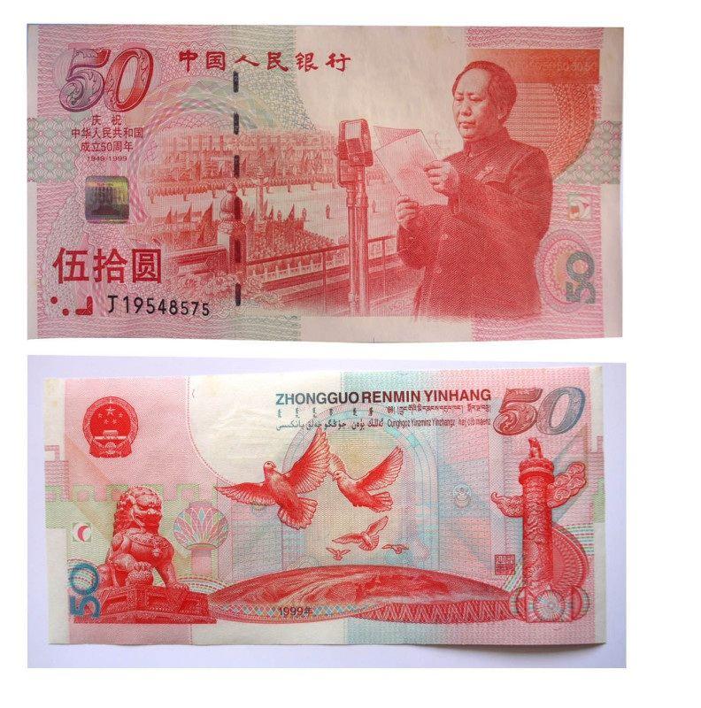 有特殊意义的建国50年纪念钞