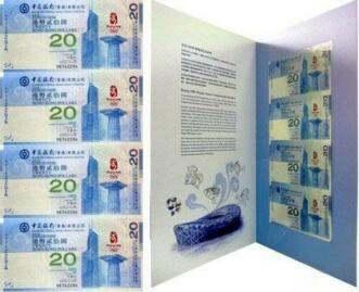 奥运连体钞,奥运纪念钞,马甸收藏网