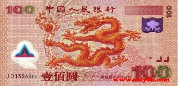 收藏市场的热门品种——龙钞纪念币