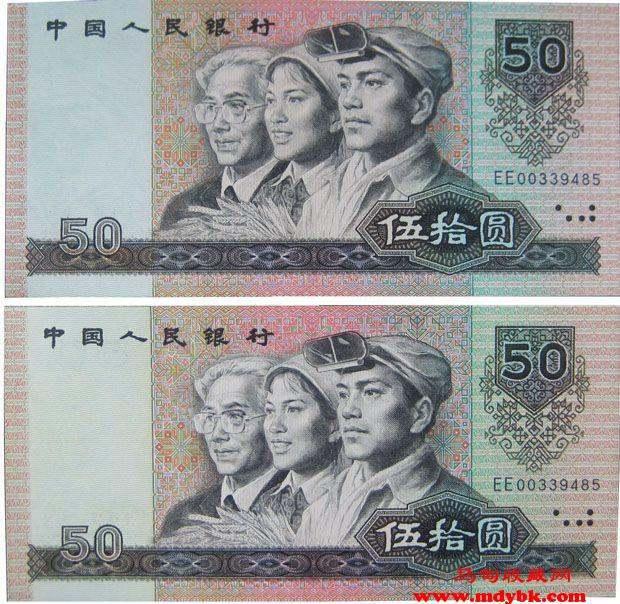 第四套人民币50元.jpg