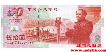 建国<a href='http://www.mdybk.com/art-1440-kno.htm' target='_blank'>50周年纪念钞</a>