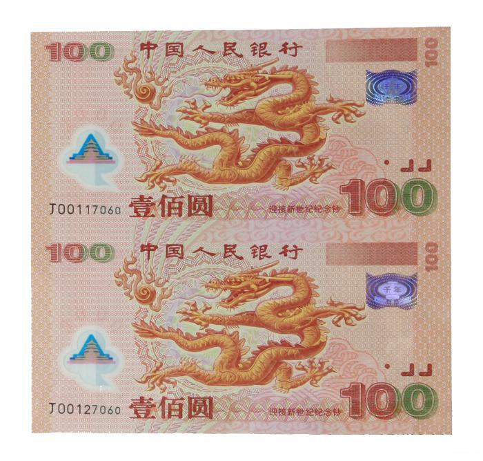 双<a href='http://www.mdybk.com/longchao' target='_blank'>龙钞</a>