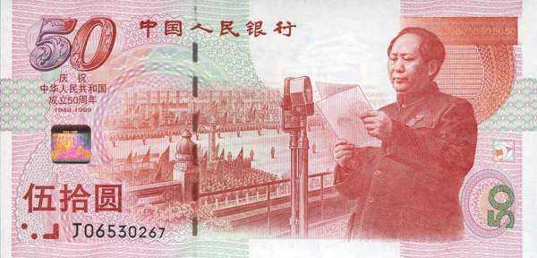 建国五十周年纪念钞价格   建国50周年纪念钞值多少钱