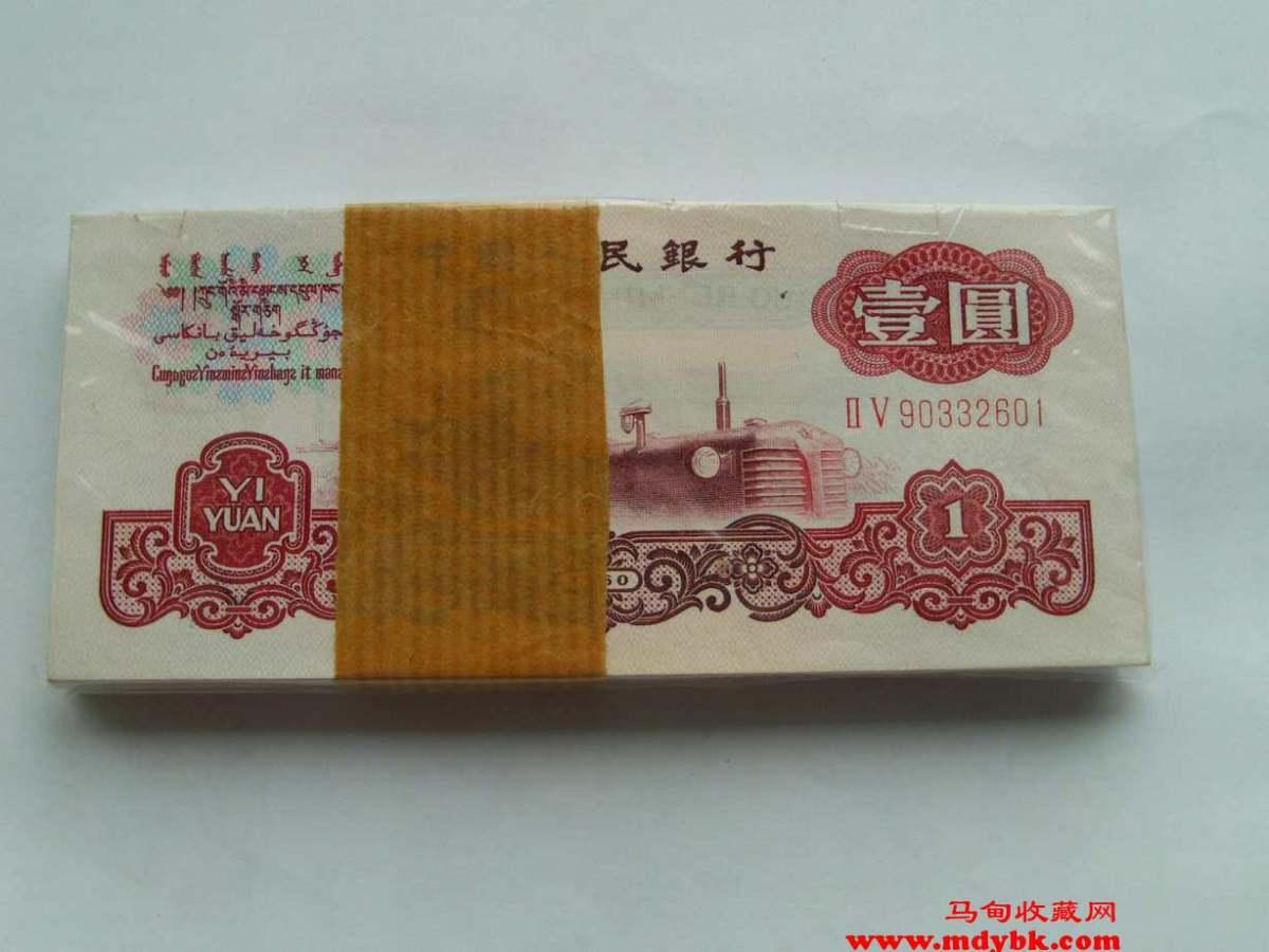 纸币收藏,马甸收藏网