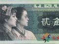 80年2角纸币整捆回收价格收藏