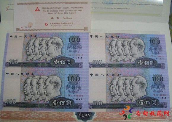 80版100元四连体收藏价值