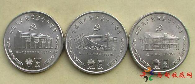 建党70周年纪念币价格及市场行情