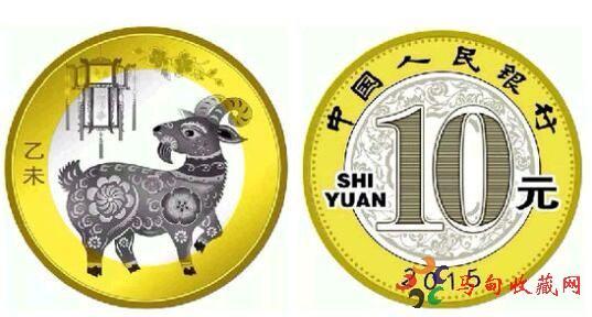 2015羊年10元纪念币上升趋势乐观吗