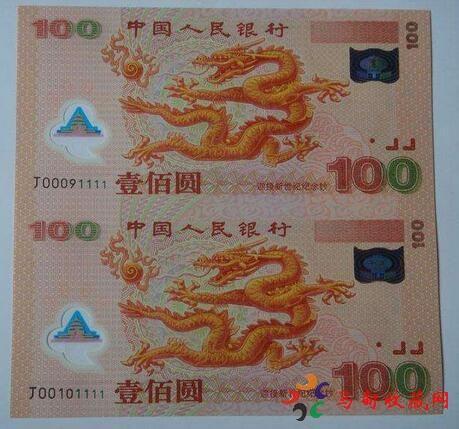 世纪龙钞最新价格及收藏意义