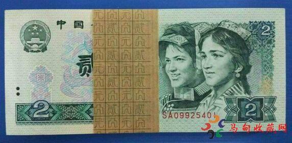 第四套二元人民币值多少钱