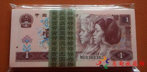 1996年1元纸币值多少钱及最新行情
