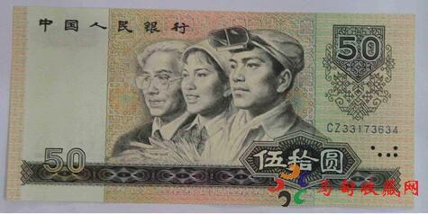 1980年50元人民币价格和市场分析