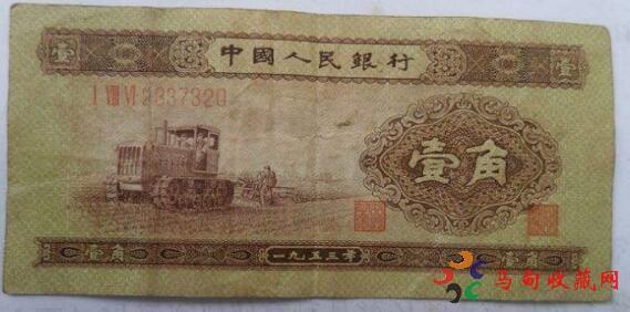 现在1953年1角纸币值多少钱?有市场价值吗?