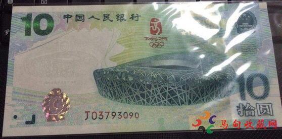 奥运钞10元最新收藏价