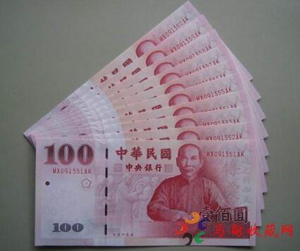 中华民国建国100周年纪念钞到底值钱吗?