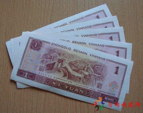 1996年1元人民币当前回收价格是多少