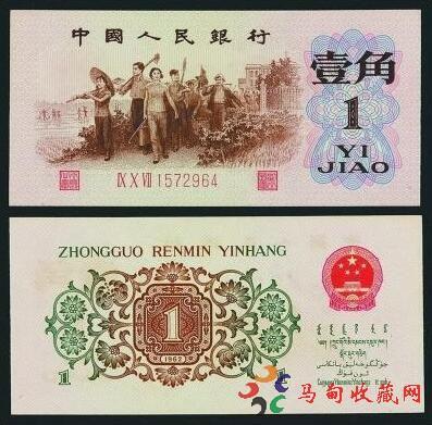 揭秘1962年1角人民币为什么能卖那么高的价格