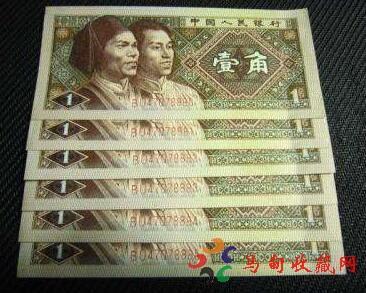 第四套一角人民币值多少钱?如何才能让它升值快?