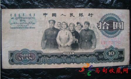 揭秘:1965年10元纸币值多少钱