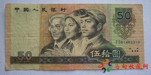 1990年版50元纸币回收价格表及其未来价值