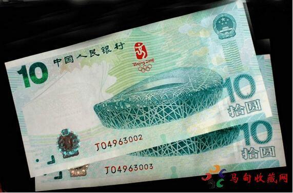 奥运钞10元现在什么价位