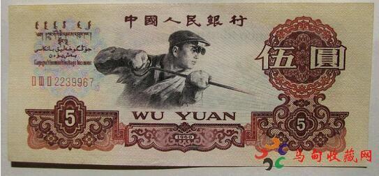 目前1960年5元纸币回收价格表