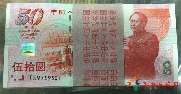 建国50周年纪念钞50元值多少钱