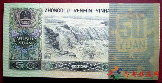 1990年版50元值多少钱