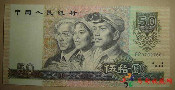 1980年50元纸币到底值多少钱一张