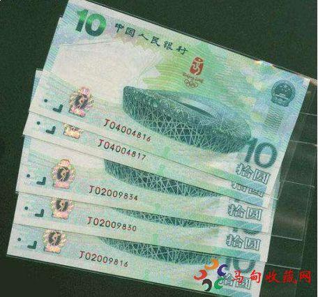 2008奥运10元纪念钞当前值多少钱