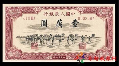 第一套人民币骆驼队值多少钱