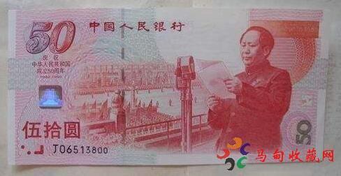 国庆50周年纪念钞值多少钱