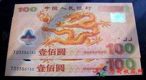 100龙钞<a href='http://www.mdybk.com/pri-1.htm' target='_blank'>回收价格表</a>