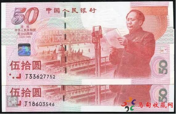 50年建国钞值钱吗及如何鉴别真假