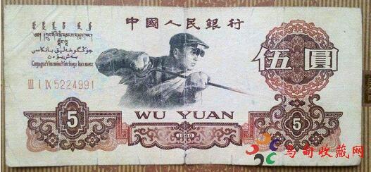 第三套人民币五元值钱吗?